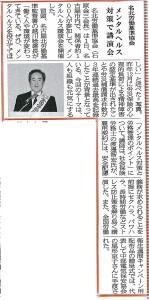 メンタルヘルス講演会、建通新聞掲載