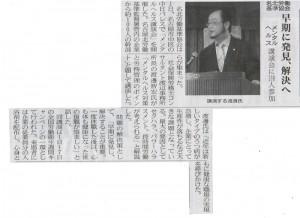 メンタルヘルス講演会、中部経済新聞掲載
